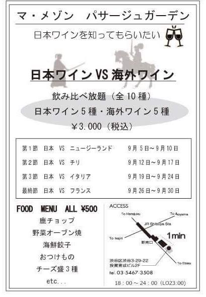 日本ワインVS