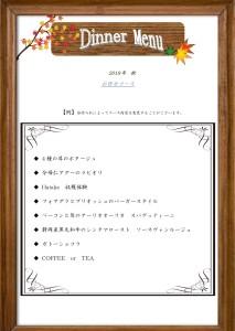 2019秋ディナー