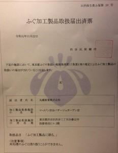 河豚免許 (2)